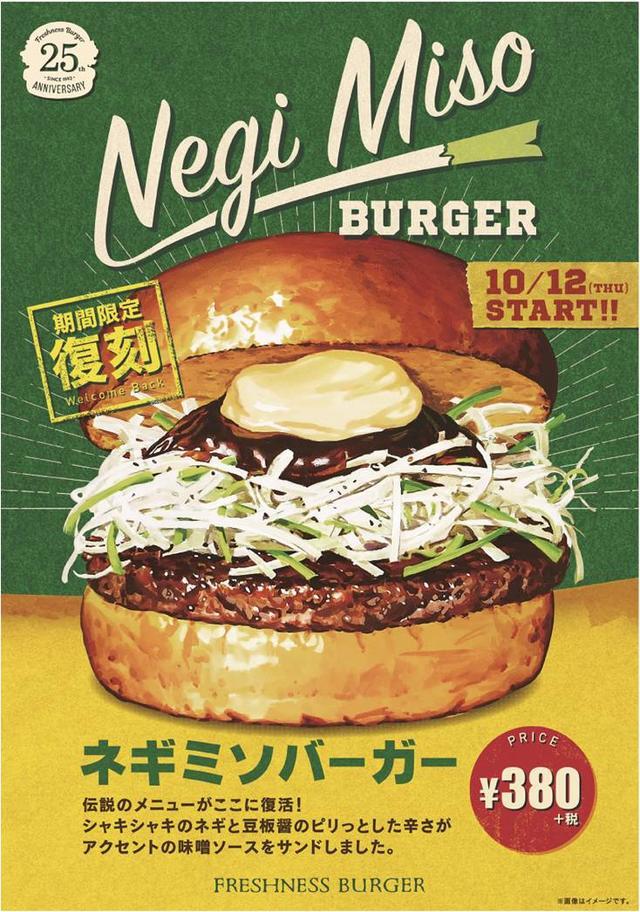 画像1: フレッシュネスバーガー創業からの人気商品「ネギミソバーガー」が復刻発売へ!