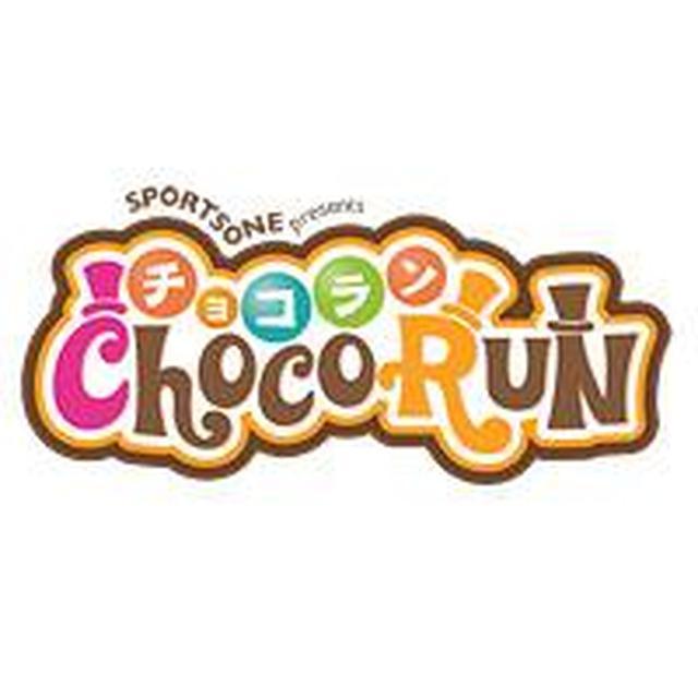 画像: チョコラン~チョコレートを愛する人のラン~ | チョコラン実行委員会-株式会社スポーツワン-