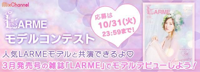 画像: 人気雑誌『LARME』でモデルデビューのチャンス!