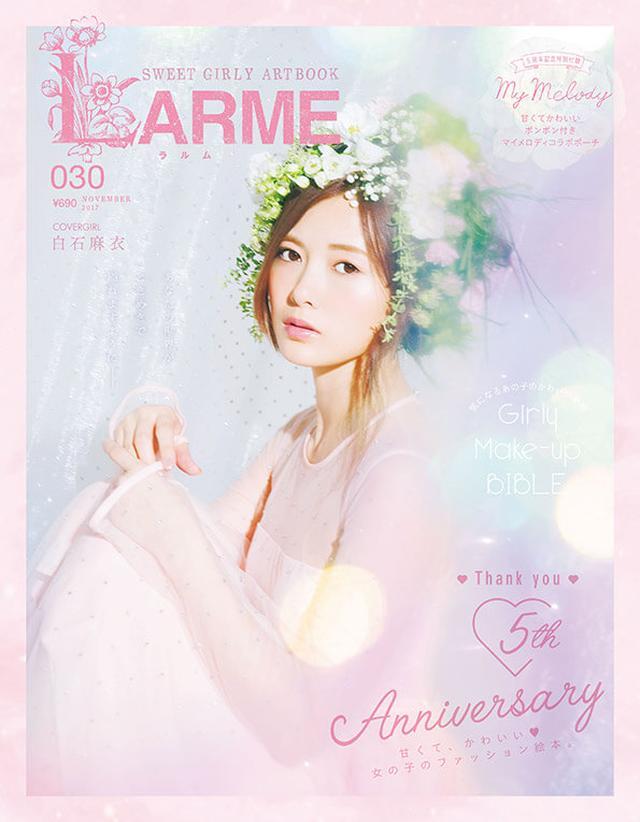 画像: ■雑誌『LARME(ラルム)』について 「甘くて、かわいい♡ 女の子のファッション絵本。」をコンセプトに 2012年9月に創刊した徳間書店発行の隔月刊誌です。『LARME』が提案したスタイルは若い女性の間で新しいトレンドとなっており、日本の「かわいい」カルチャーの代名詞として、日本だけでなく世界中にファンがいる雑誌です。 www.larme-magazine.jp