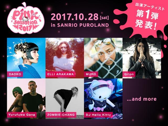 画像2: PINK sensation 2017 ~Hello Kitty 43rd ANNIVERSARY BASH! ~