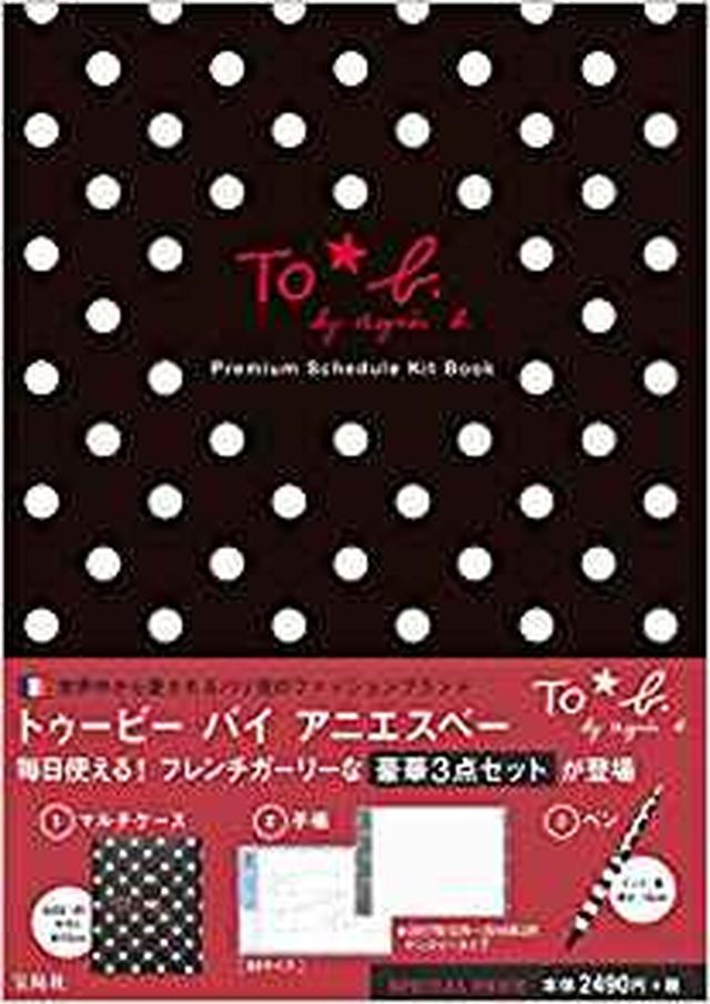 画像: Amazon | To b. by agnès b. Premium Schedule Kit BOOK (バラエティ) | 通販
