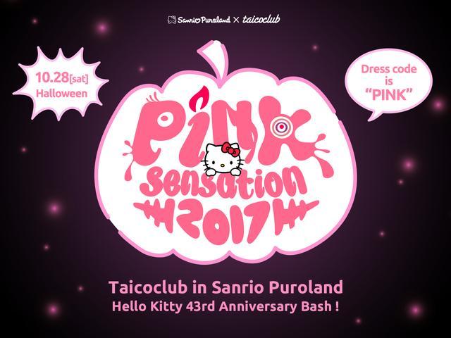 画像1: PINK sensation 2017 ~Hello Kitty 43rd ANNIVERSARY BASH! ~