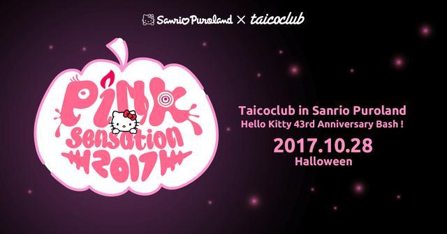 画像: PINK sensation 2017 Taicoclub in Sanrio Puroland 〜 Hello Kitty 43rd Anniversary Bash!