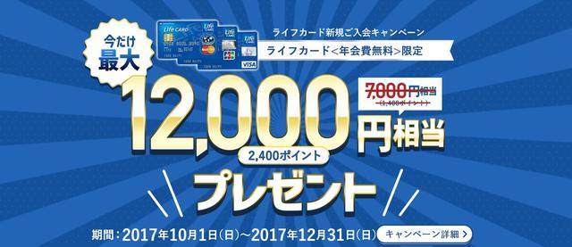 画像: ライフカードで最大12,000円相当のポイントプレゼントキャンペーン実施中!