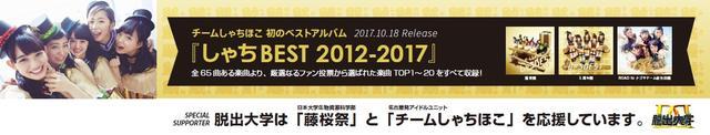 画像2: 脱出大学Presents学生応援企画!日本大学生物資源科学部にチームしゃちほこメンバーの約25メートルに及ぶ巨大ポスターが登場!