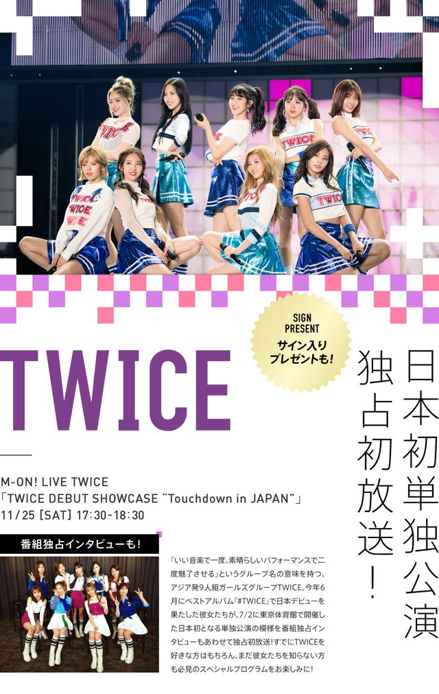 "画像: 日本初単独公演 独占初放送! M-ON! LIVE TWICE 「TWICE DEBUT SHOWCASE ""Touchdown in JAPAN""」