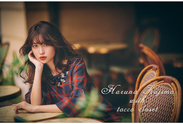 画像1: 「tocco closet」 冬カタログにモデル・小嶋陽菜さんが登場
