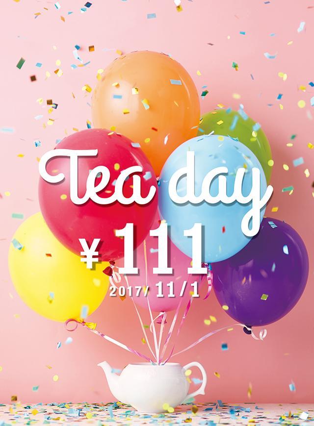 画像: 初企画!89店舗で紅茶が111円で楽しめるスペシャルイベント、紅茶の日「TEA DAY」開催