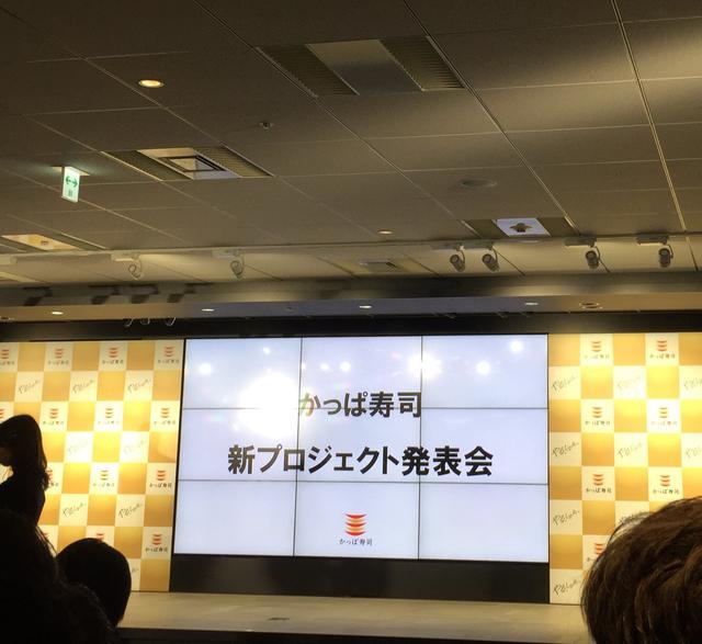 画像: 【かっぱ寿司】新プロジェクト発表会に潜入!