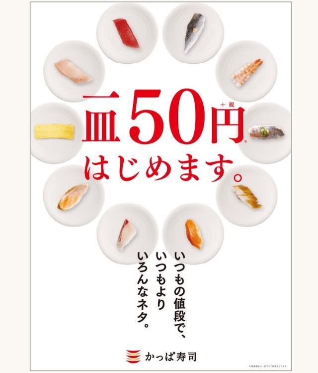 画像: 2.脅威の一皿50円(一貫提供)!トライアル開始