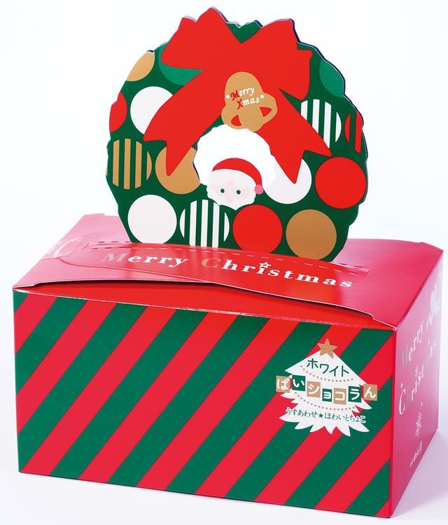 画像3: クリスマス限定のパイまんじゅう「ホワイトぱいショコラん」新発売