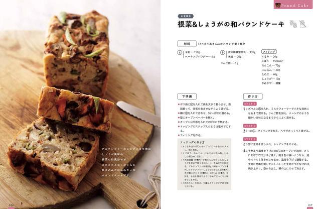 画像3: レシピ本『グルテンフリーのおやつ』発売