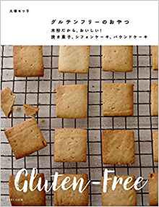 画像: グルテンフリーのおやつ 米粉だから、おいしい! 焼き菓子、シフォンケーキ、パウンドケーキ | 大塚 せつ子 |本 | 通販 | Amazon