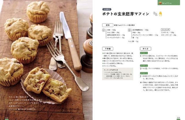 画像1: レシピ本『グルテンフリーのおやつ』発売