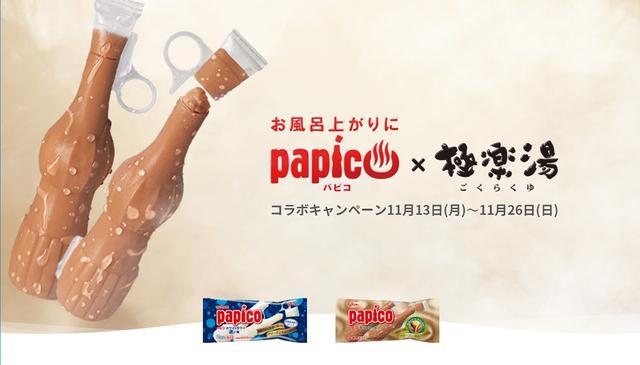 画像: パピコ×極楽湯 コラボキャンペーン|極楽湯・RAKU SPA(らくスパ)