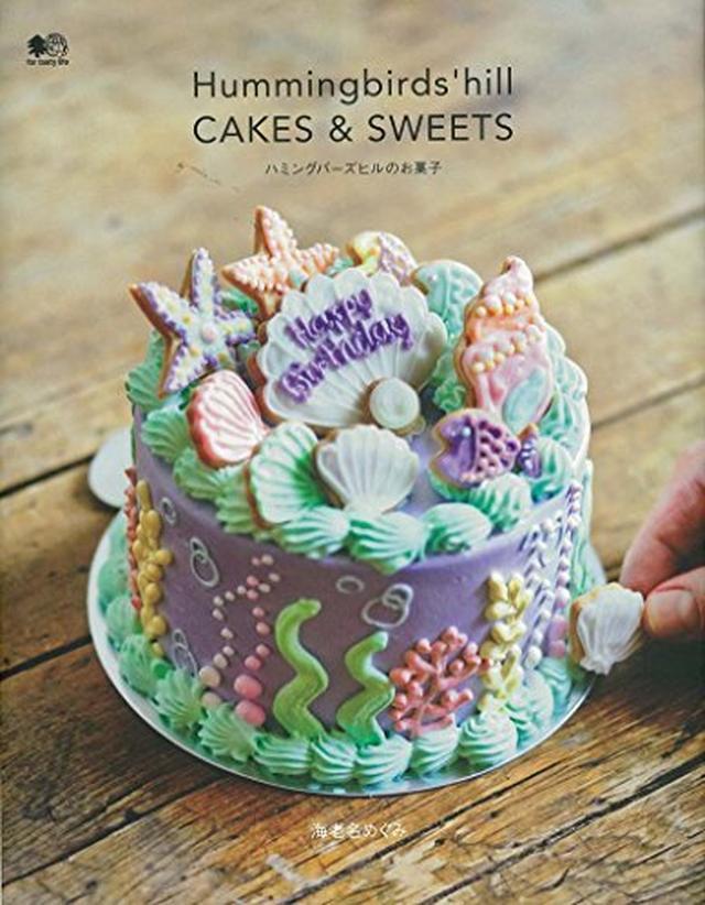画像: ハミングバーズヒルのお菓子 | 海老名めぐみ |本 | 通販 | Amazon