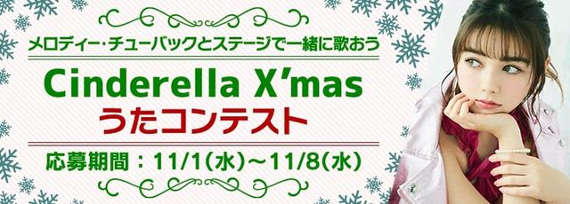 画像: 『MixChannel』が「Cinderella X'mas うたコンテスト」のエントリーを開始!