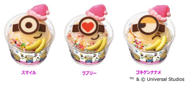 """画像: """"ミニオン""""のいたずらでアイスクリームが変身♪"""