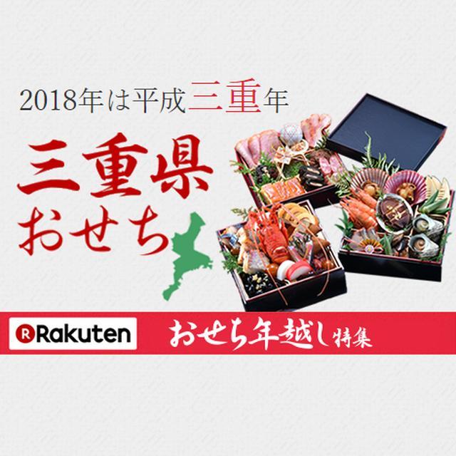画像: 【楽天市場】おせち年越し特集2018|新年のおせちは三重で決まり!三重県おせち