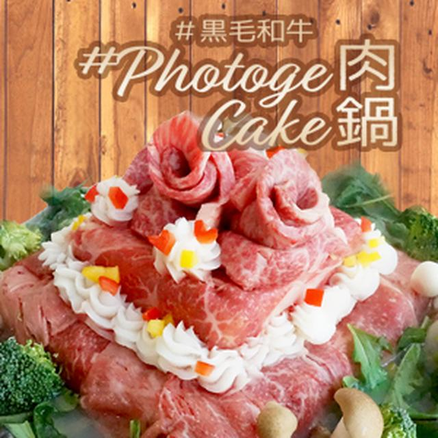 画像: 【楽天市場】黒毛和牛フォトジェ肉ケーキ鍋:高級和牛専門店 セゾンブシェ