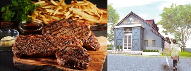 画像: 「W Steak House」が11月29日(イイニクの日)にオープン