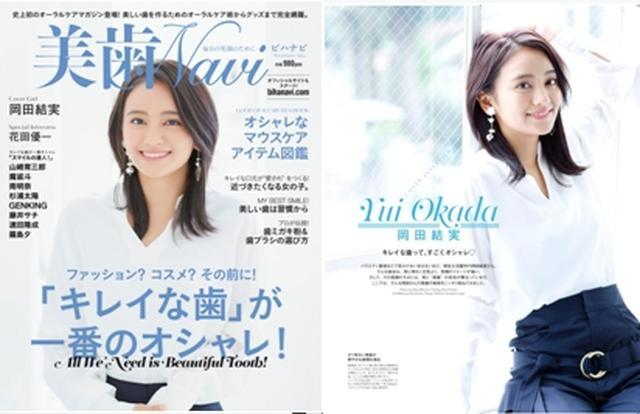 画像: 業界初!デンタル&オーラルケアの新感覚マガジンが創刊!