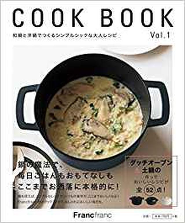 画像: COOK BOOK vol.1 洋鍋と和鍋で作るシンプルシックな大人レシピ | Francfranc |本 | 通販 | Amazon
