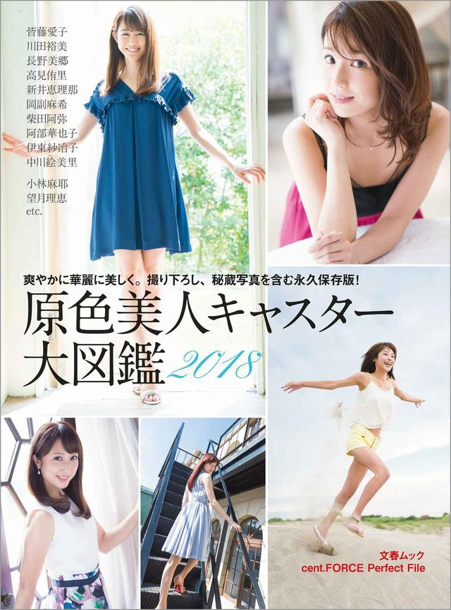 画像: 『原色美人キャスター大図鑑2018』発売決定!