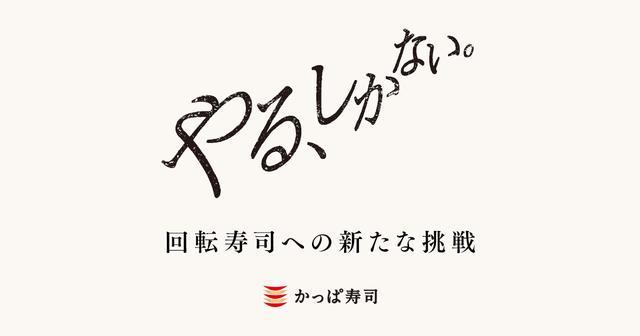 画像: 「やる、しかない。」回転寿司への新たな挑戦 かっぱ寿司