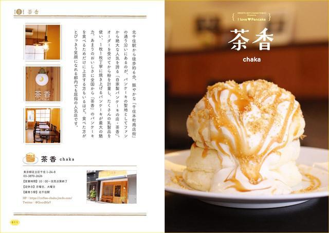 画像2: SNSで大人気!スイーツコンシェルジュ・はなとものパンケーキ愛があふれた1冊が発売!