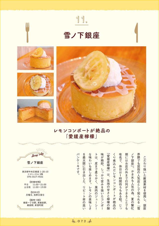 画像3: SNSで大人気!スイーツコンシェルジュ・はなとものパンケーキ愛があふれた1冊が発売!