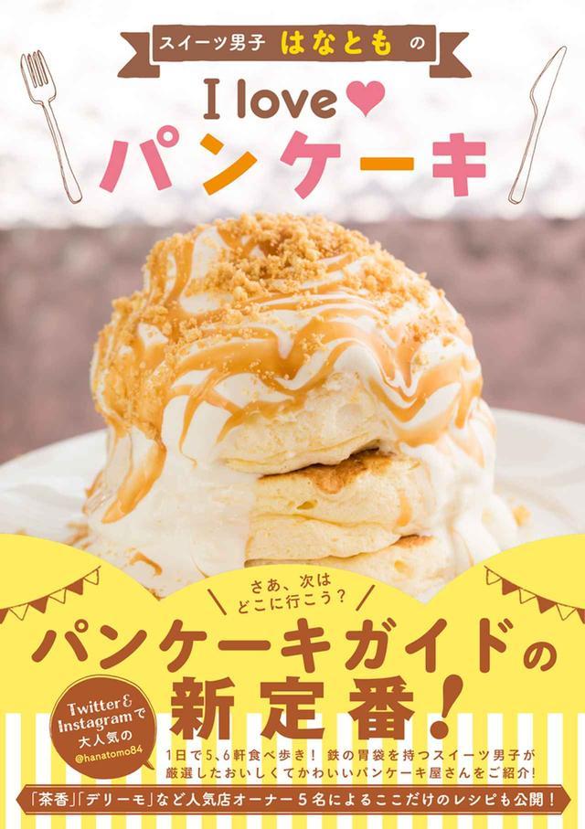 画像4: SNSで大人気!スイーツコンシェルジュ・はなとものパンケーキ愛があふれた1冊が発売!