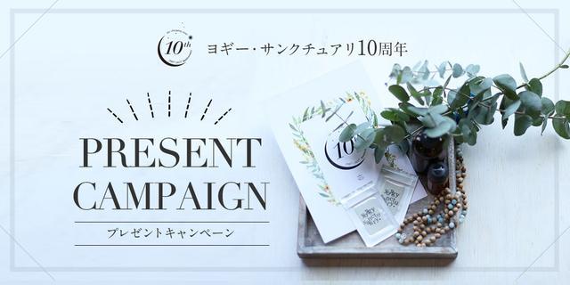 画像: ヨギー・サンクチュアリ10周年プレゼントキャンペーン| ヨギー・サンクチュアリ