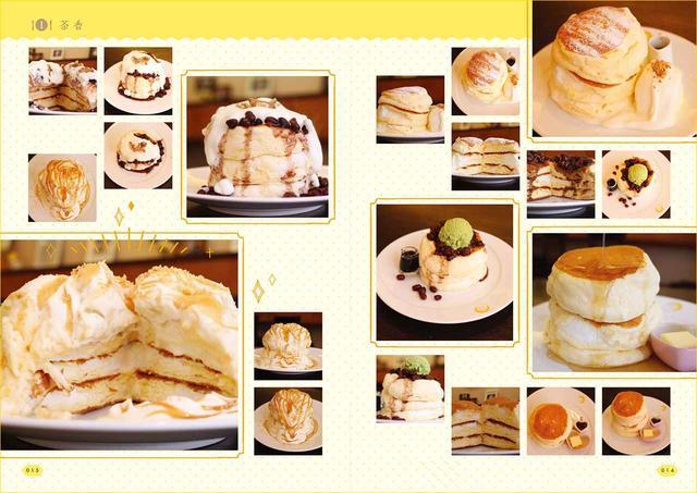 画像1: SNSで大人気!スイーツコンシェルジュ・はなとものパンケーキ愛があふれた1冊が発売!