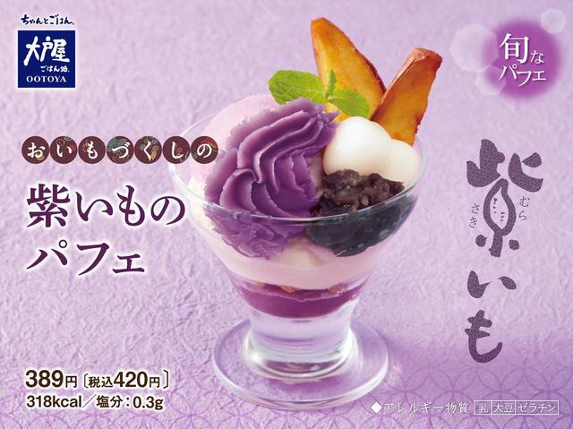 画像1: 白玉がかわいい、おいもづくしの和パフェ『紫いものパフェ』