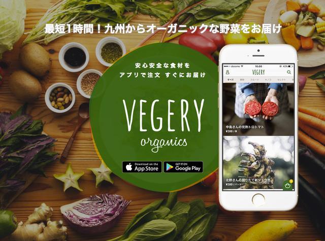 画像: 最短1時間!九州からオーガニックな野菜をお届け「VEGERY organics | ベジリーオーガニック」