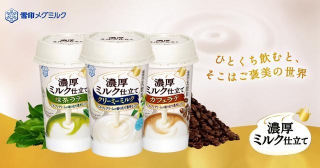 画像: 濃厚ミルク仕立て|雪印メグミルク株式会社
