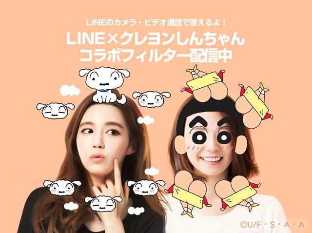 画像: トークルームカメラ「LINE キャラクターフィルター」に『クレヨンしんちゃん』のフィルターが新登場