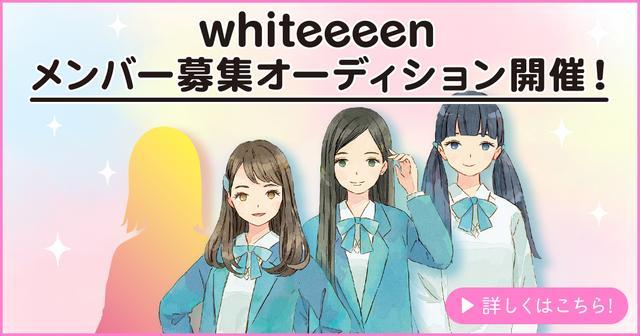 画像: whiteeeen 新メンバー・オーディション特設サイト
