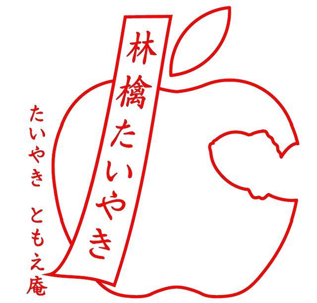 画像: 阿佐ヶ谷の一丁焼きたいやき店に、期間限定「紅玉りんご」が登場