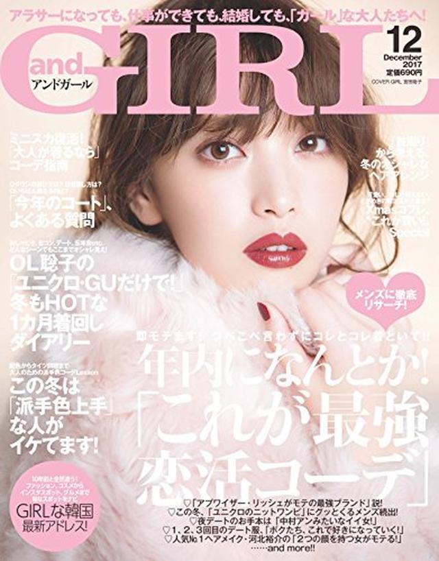 画像: and GIRL(アンドガール) 2017年 12 月号 [雑誌] | |本 | 通販 | Amazon