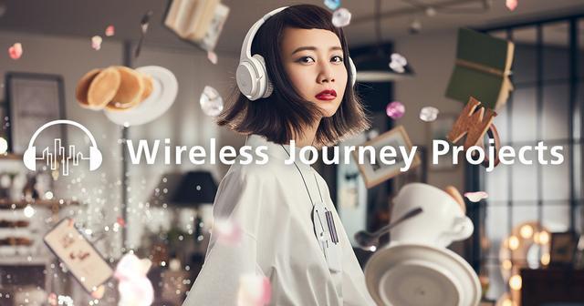 画像: Wireless Journey Projects?|?オーディオテクニカ