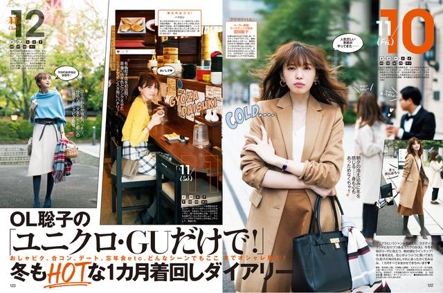 画像1: OL聡子の「ユニクロ・GUだけで!」冬もHOTな1カ月着回しダイアリー