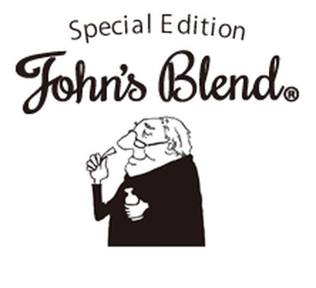画像: 『John'sBlend』とは?