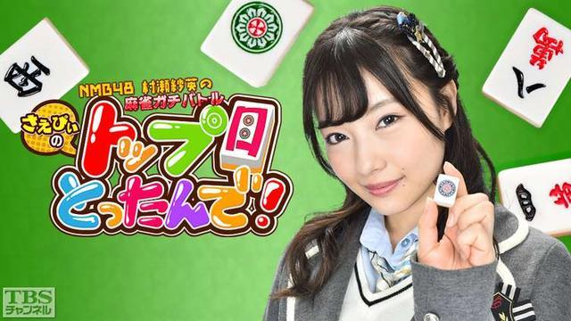 画像: NMB48村瀬紗英の麻雀ガチバトル!さえぴぃのトップ目とったんで!|バラエティ|TBS CS[TBSチャンネル]