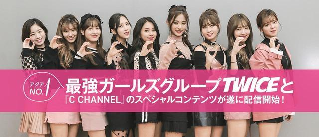 画像: アジアNo.1最強ガールズグループTWICEと『C CHANNEL』のスペシャルコンテンツが遂に配信開始!