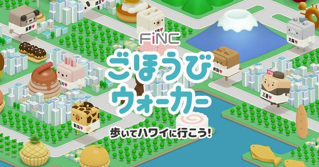 画像: FiNC ごほうびウォーカー