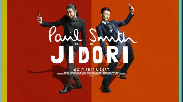 画像: Paul Smithが新作ムービー「Paul Smith JIDORI –自・撮・り-」公開