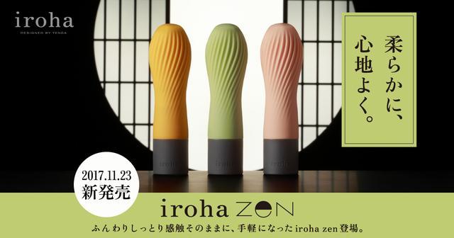 画像: iroha zen (イロハゼン) | iroha(イロハ)ブランド公式サイト